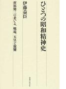 ひとつの昭和精神史 折原脩三の老いる、戦場、天皇と親鸞