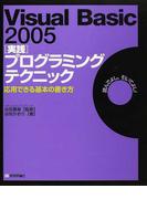 Visual Basic 2005〈実践〉プログラミングテクニック 応用できる基本の書き方