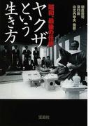 ヤクザという生き方 昭和、最後の任俠 (宝島社文庫)(宝島社文庫)