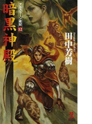 暗黒神殿 アルスラーン戦記12 (カッパ・ノベルス アルスラーン戦記)