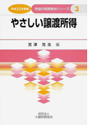 やさしい譲渡所得 平成18年度版 (財協の税務教材シリーズ)