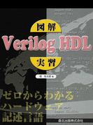 図解Verilog HDL実習 ゼロからわかるハードウェア記述言語