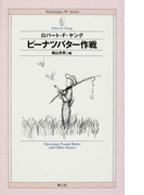 ピーナツバター作戦 (Seishinsha SF Series)