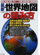 最新・世界地図の読み方 国家、地域、紛争、テロ…「世界」を読み解く基礎知識