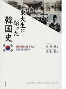 東大生に語った韓国史 韓国植民地支配の合法性を問う