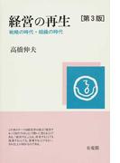経営の再生 戦略の時代・組織の時代 第3版