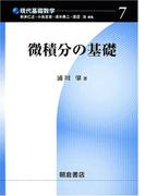 微積分の基礎 (現代基礎数学)