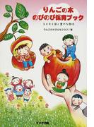 りんごの木のびのび保育ブック 子どもと築く豊かな関係