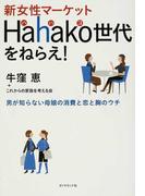 新女性マーケットHahako世代をねらえ! 男が知らない母娘の消費と恋と胸のウチ