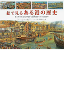 絵で見るある港の歴史 ささやかな交易の場から港湾都市への10,000年