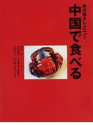 旅の指さしメニュー「中国で食べる」