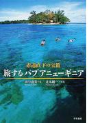 赤道直下の宝箱旅するパプアニューギニア