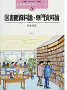 図書館資料論・専門資料論 (図書館情報学シリーズ)