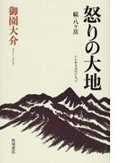 怒りの大地 八ケ岳 続 長編小説