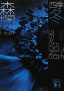 四季 冬 Black Winter (講談社文庫)(講談社文庫)