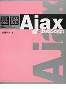基礎Ajax+JavaScript (IMPRESS KISO SERIES)