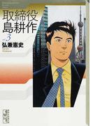 取締役島耕作 vol.3