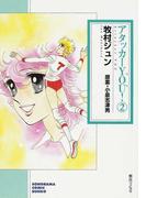 アタッカーYOU! 2 (ソノラマコミック文庫)(朝日コミック文庫(ソノラマコミック文庫))