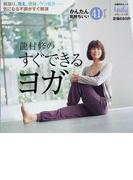 龍村修のすぐできるヨガ 簡単で気持ちいい41ポーズ (日経BPムック)