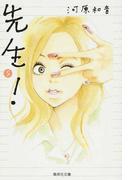 先生! 5 (集英社文庫 コミック版)(集英社文庫コミック版)