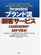 ブランド流顧客サービス 顧客満足を超える差別化によるサービス革新
