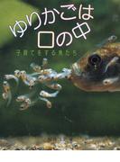 ゆりかごは口の中 子育てをする魚たち (地球ふしぎはっけんシリーズ)