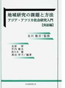 地域研究の課題と方法 アジア・アフリカ社会研究入門 実証編