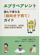 エブリペアレント読んで使える「前向き子育て」ガイド 子どもの生活力、社会性、自制心を伸ばす育児法