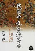 戦国争乱を生きる 大名・村、そして女たち (NHKライブラリー)