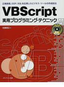 VBScript実用プログラミング・テクニック 正規表現、OOP、SQLを応用したビジネス・ツールの作成技法