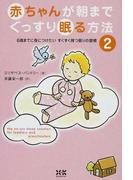 赤ちゃんが朝までぐっすり眠る方法 2 6歳までに身につけたいすくすく育つ眠りの習慣