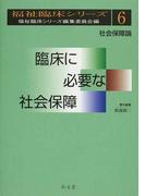臨床に必要な社会保障 社会保障論 (福祉臨床シリーズ)