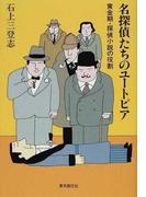 名探偵たちのユートピア 黄金期・探偵小説の役割 (KEY LIBRARY)