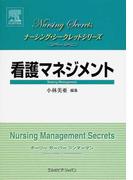 看護マネジメント (ナーシング・シークレットシリーズ)