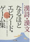漢詩・漢文なるほどエピソード&ゲーム集 漢字オタクも大満足
