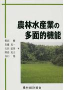 農林水産業の多面的機能