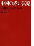 中国の赤い富豪