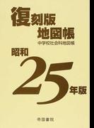 中学校社会科地図帳 昭和25年版 (復刻版地図帳)