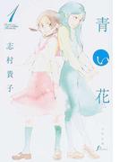 青い花(F×COMICS) 8巻セット(F×COMICS)