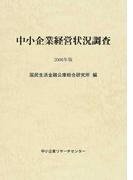 中小企業経営状況調査 2006年版