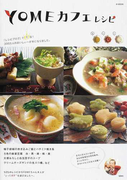 YOMEカフェレシピ おしゃれで、おいしいレシピを召し上がれ。 (e‐MOOK)(e‐MOOK)