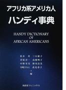 アフリカ系アメリカ人ハンディ事典