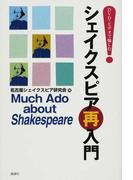 シェイクスピア再入門 DVD・ビデオで愉しむ
