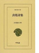 良寛詩集 (東洋文庫)(東洋文庫)