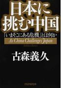 日本に挑む中国 「いまそこにある危機」とは何か