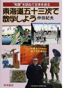 """東海道五十三次で数学しよう """"和算""""を訪ねて日本を巡る"""