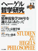 ヘーゲル哲学研究 vol.12(2006) 特集精神現象学200年