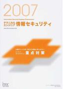 テクニカルエンジニア情報セキュリティ記述式・事例解析の重点対策 出題ポイントを突く解法力を確実に身に付ける! 2007 (情報処理技術者試験対策書)