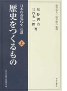 歴史をつくるもの 日本の近現代史述講 上