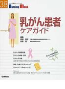 乳がん患者ケアガイド 乳がんの最新情報がよくわかる! (Nursing Mook)(Nursing mook)